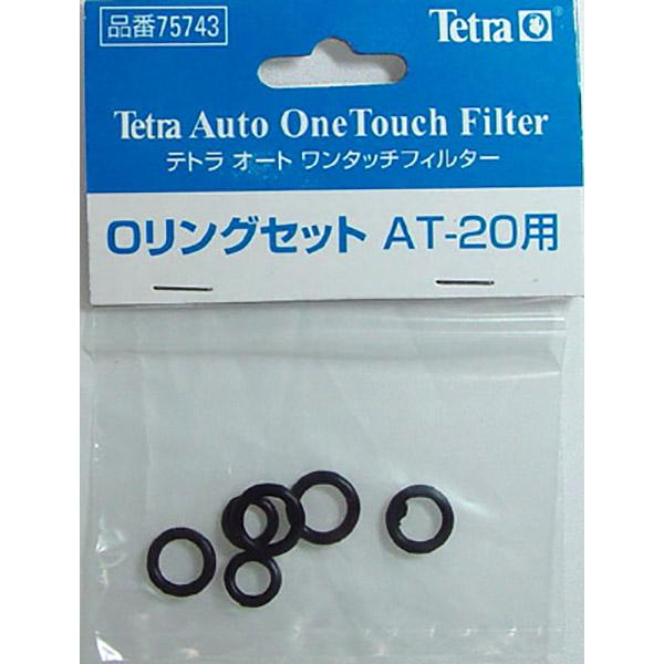 テトラ AT-20用  Oリングセット ※