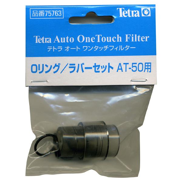テトラ AT-50/60用  Oリング・ラバーセット ※
