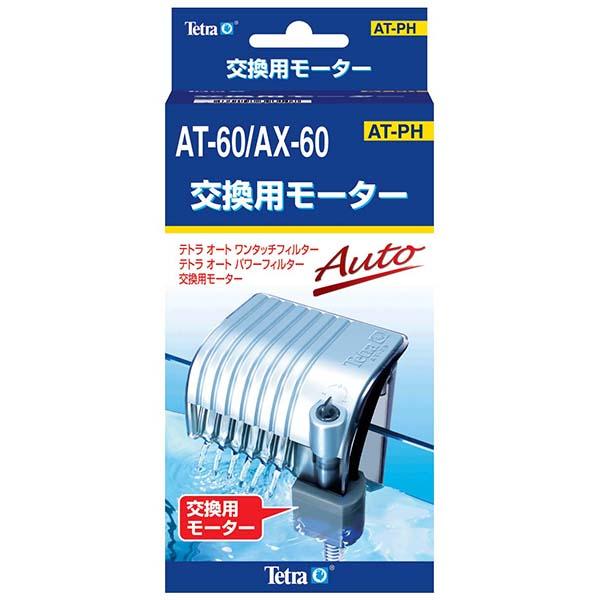 テトラ 交換用モーター  AT-60/AX-60 ※