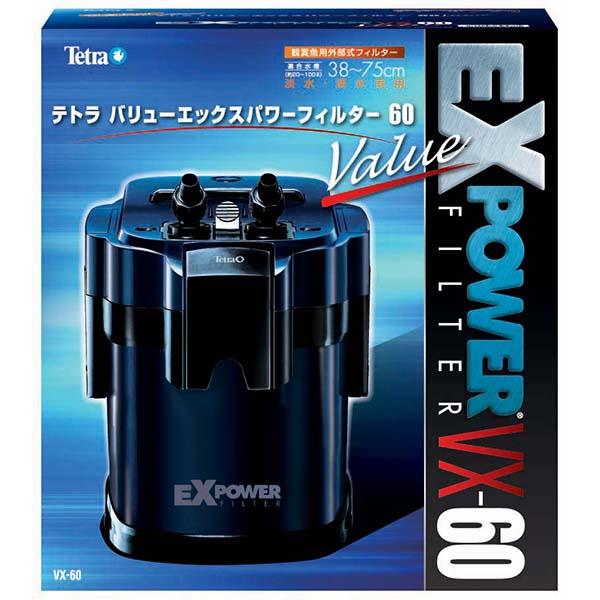 バリューエックスパワーフィルター VX-60