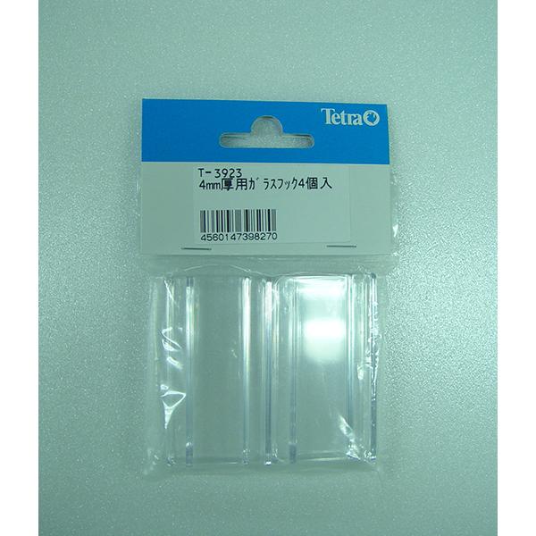 テトラ 4mm厚用ガラスフック 4個入(プラスチック)
