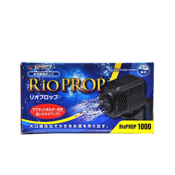 リオ プロップ 1000