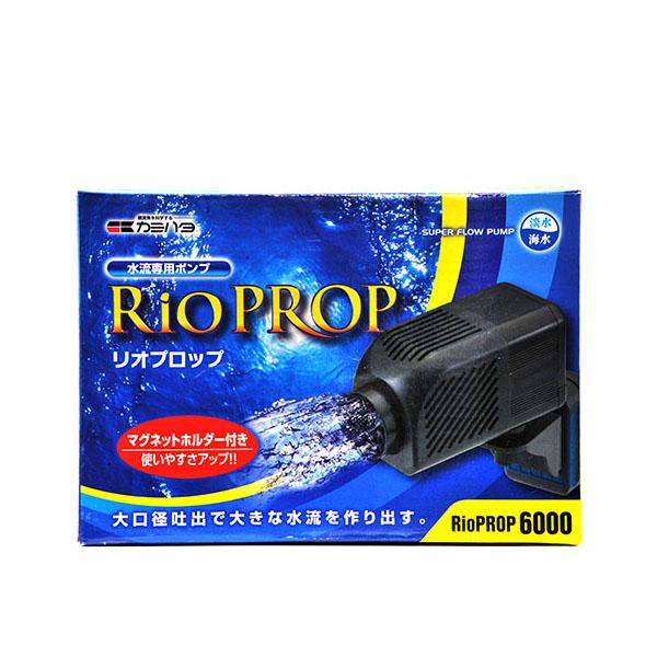 リオ プロップ 6000