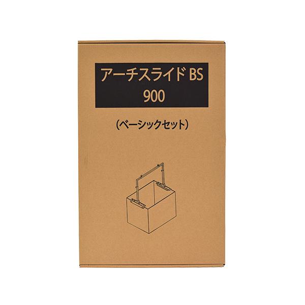アーチスライド BS900