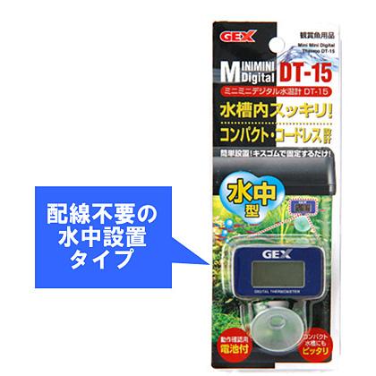 ミニミニデジタル水温計  DT-15N
