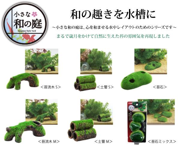 小さな和の庭 苔石
