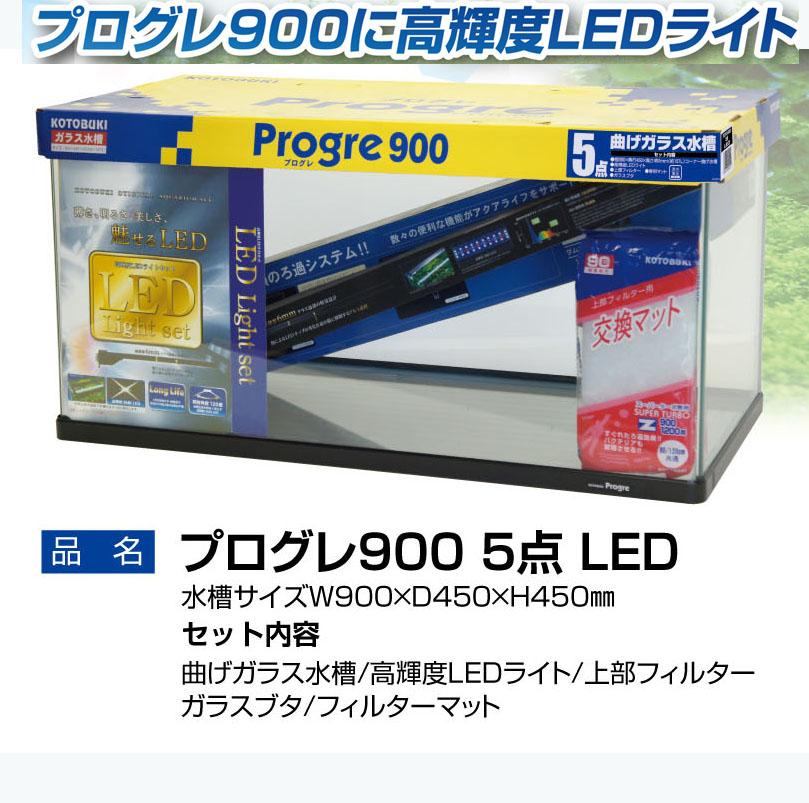 プログレ900 5点 LED
