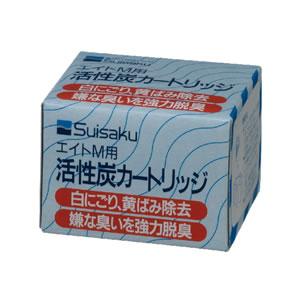 水作エイトコア M用  活性炭カートリッジ