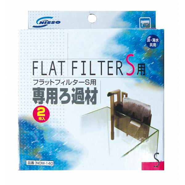 フラットフィルターS 専用ろ過材