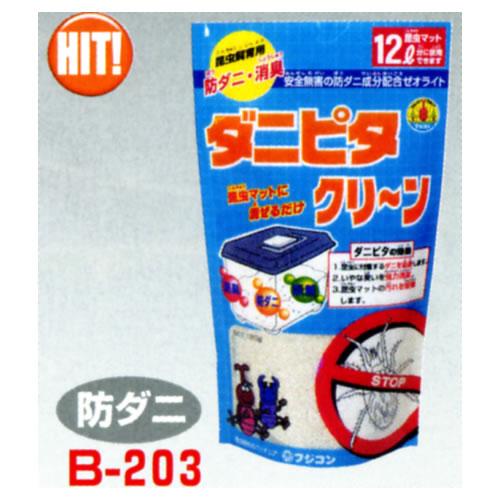 B-203  昆虫ダニピタクリーン