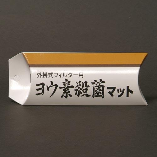 殺菌四太郎  外掛用マット